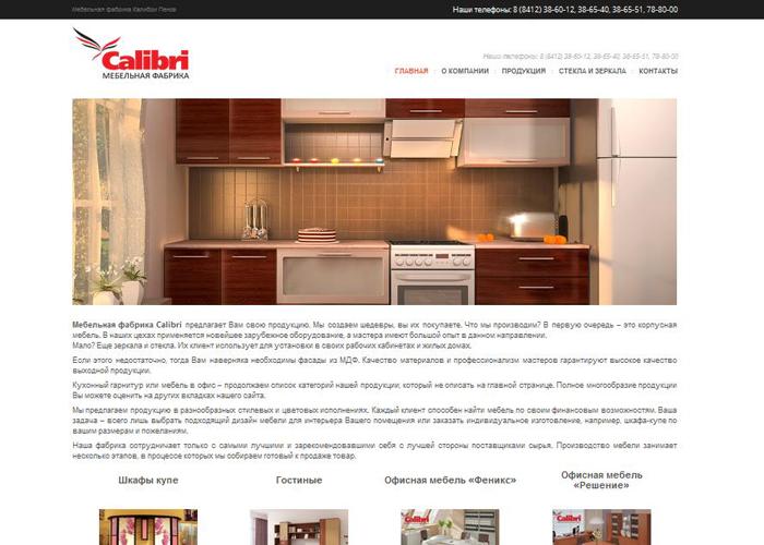 Мебельная фабрика «Calibri»