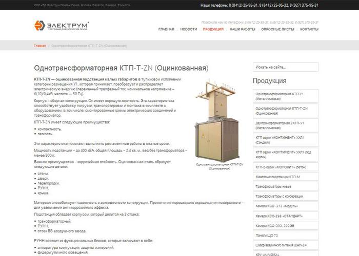 ООО «ТД Электрум Пенза»