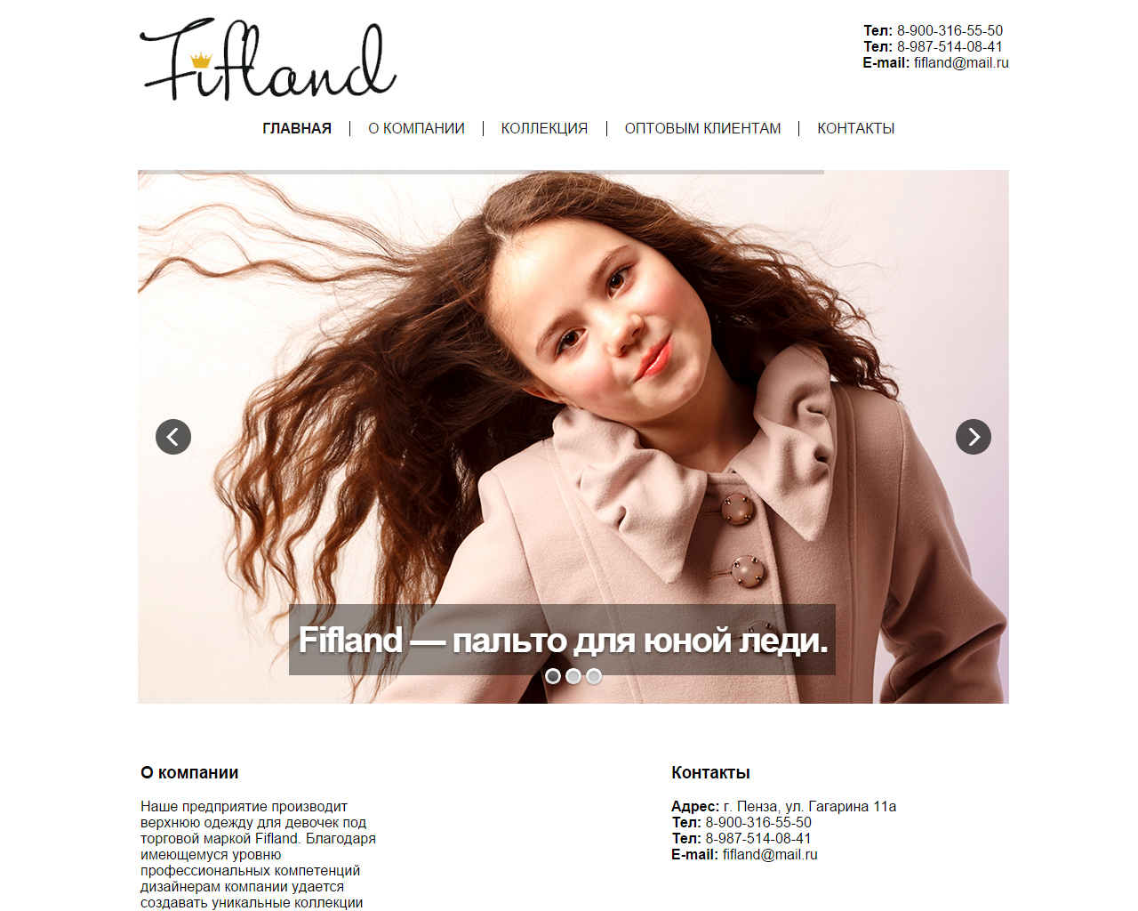 Пальто Fiflandmoda