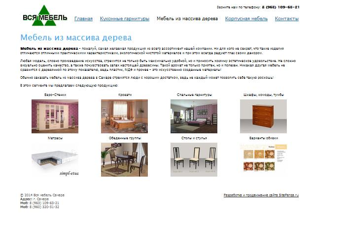 Компания «Вся мебель» Самара