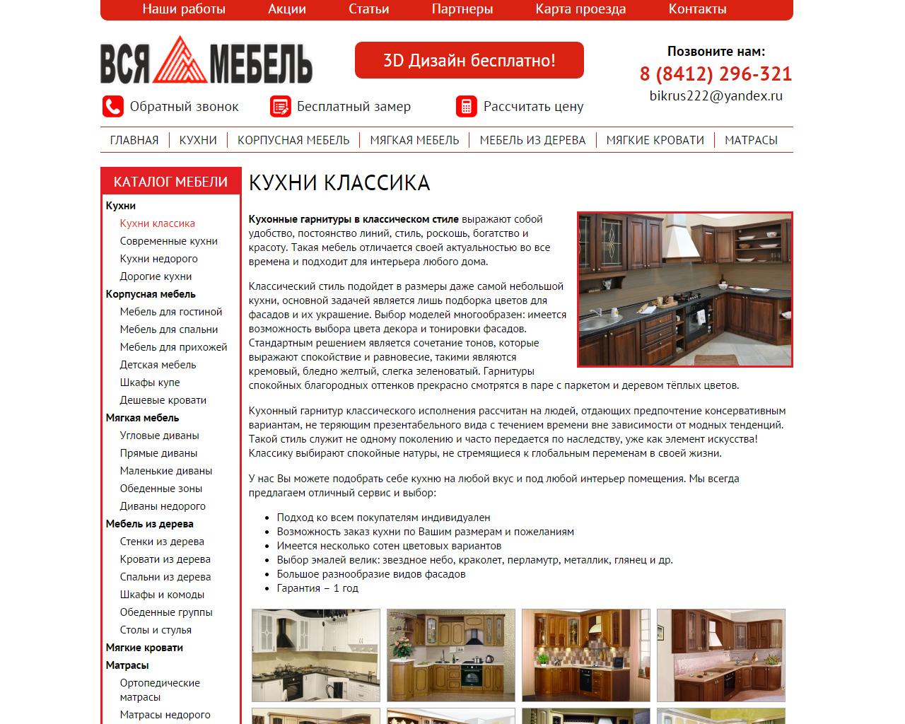 Компания «Вся мебель»