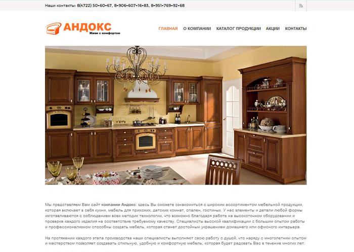 Мебельная компания «Андокс»