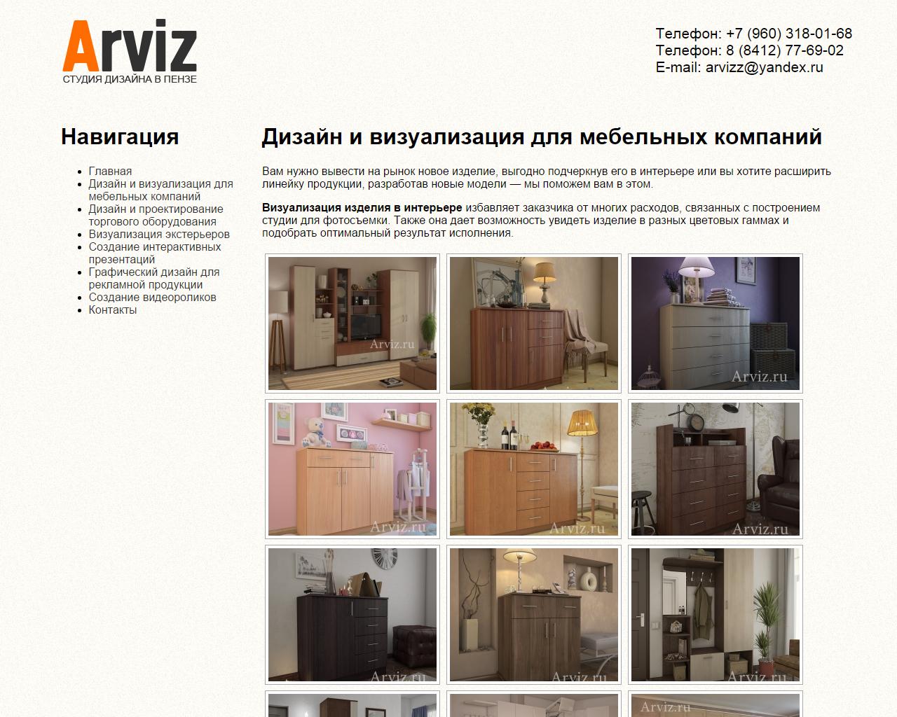 Студия дизайн в Пензе