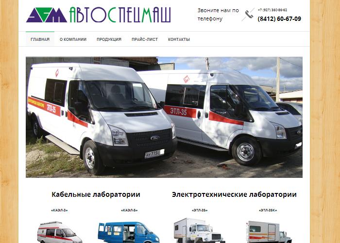 ООО «Автоспецмаш»