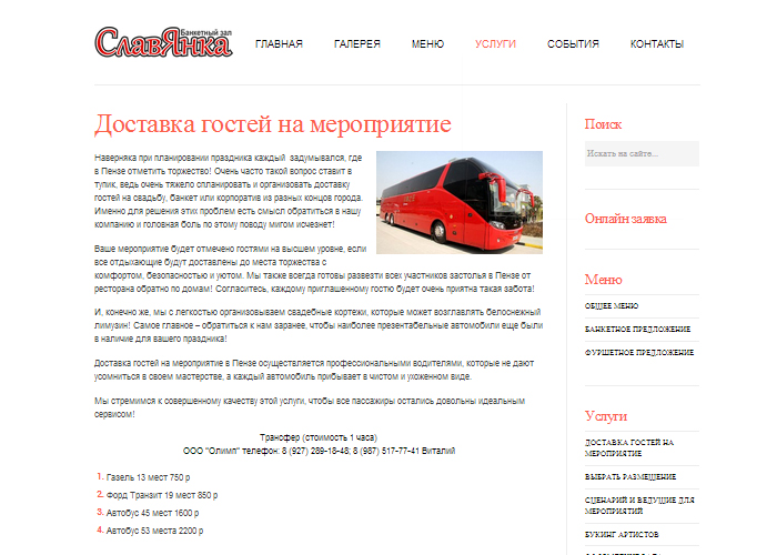 Банкетный зал «Славянка»