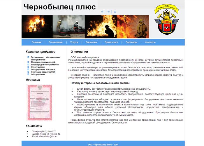 ООО «Чернобылец плюс»