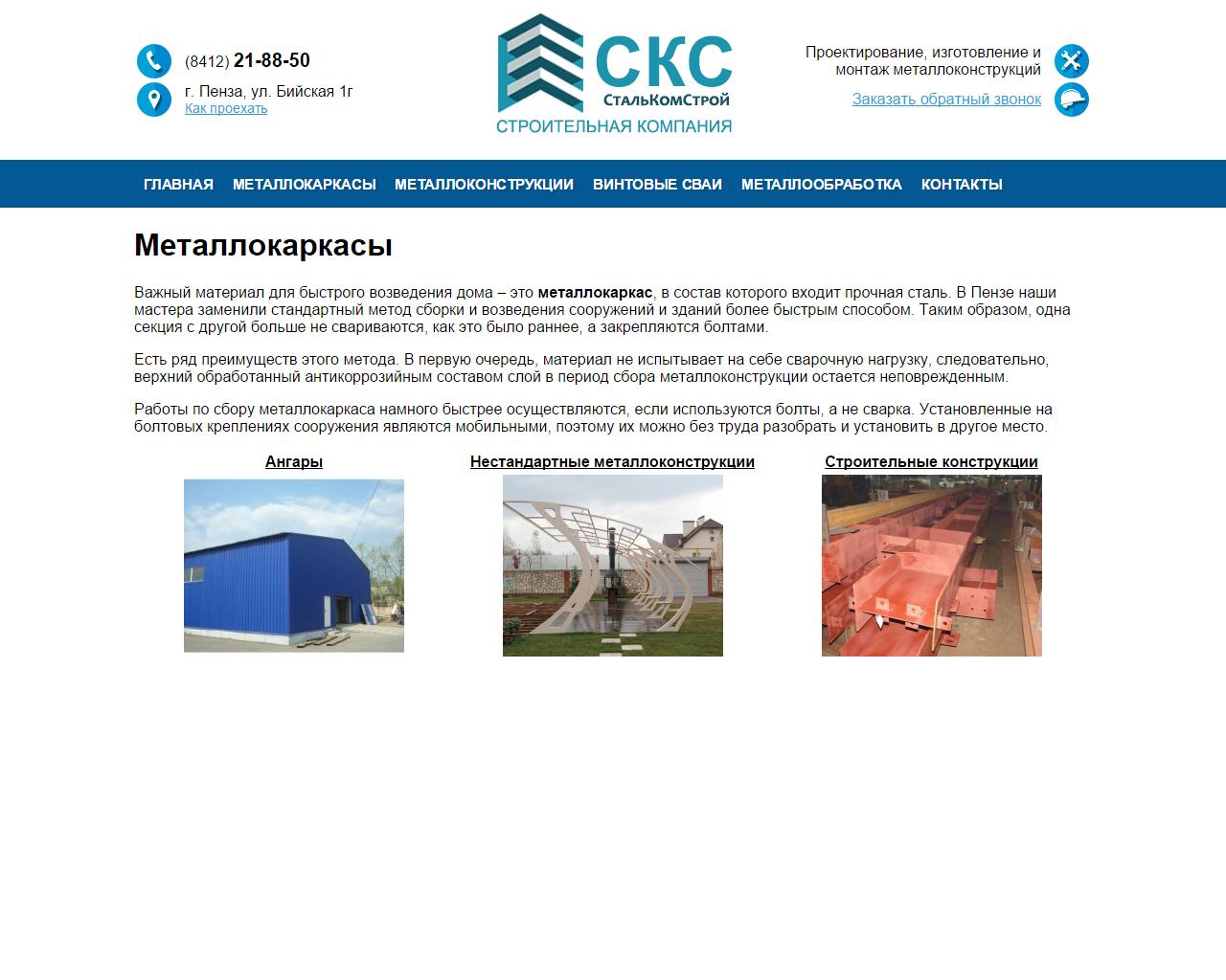 СтальКомСтрой