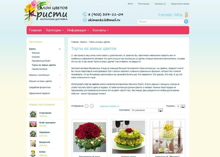 Магазин цветов «Кристи» Пенза