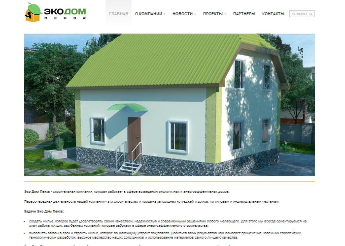 Компания «Эко Дом Пенза»
