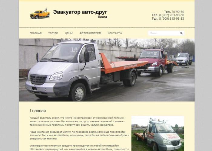 Эвакуатор авто-друг Пенза