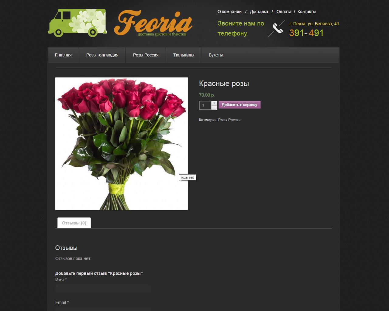 Цветочный магазин Feoria