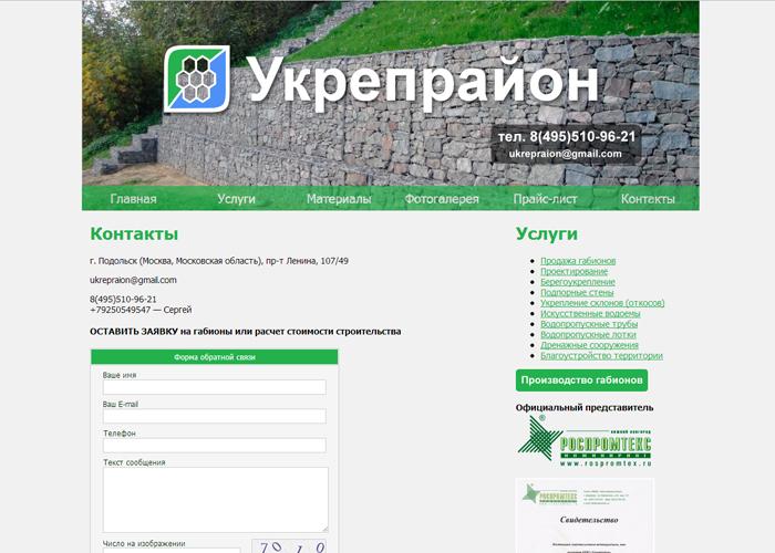 ООО «Укрепрайон»