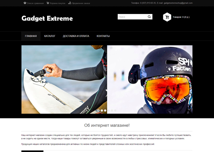 Gadget Extreme