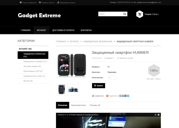 Gadget Extreme