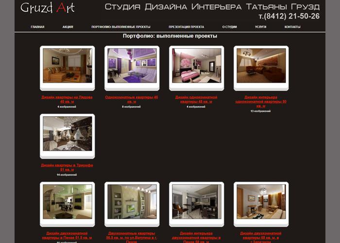 Студия Дизайна Интерьера Татьяны Грузд