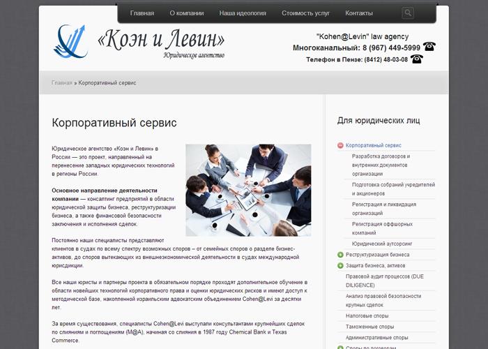 Юридическое агенство «Коэн и Левин»