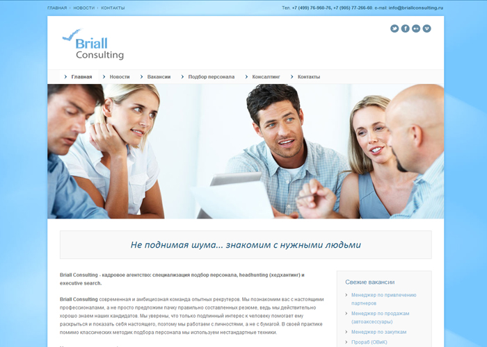 Кадровое агентство Briall Consulting