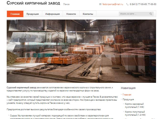 Сурский кирпичный завод