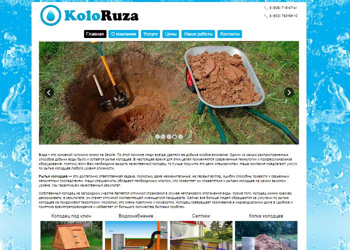 Компания «KoloRuza»