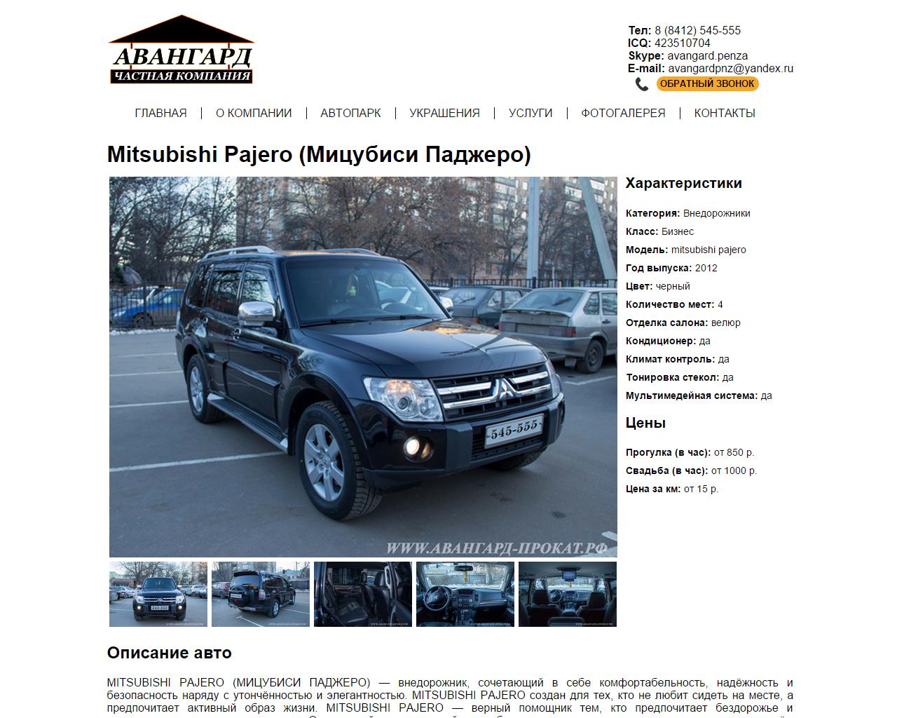 Компания ООО «Авангард»