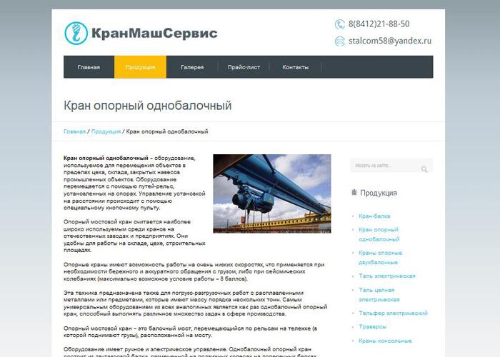КранМашСервис Саратов