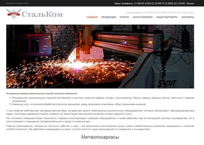 Компания СтальКомСтрой