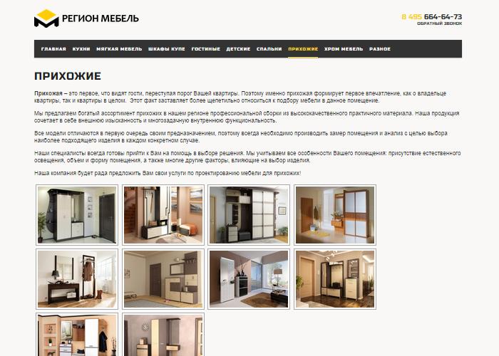 Мебельная компания «Регион Мебель»