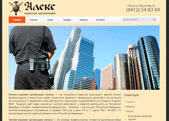 Частная охранная организация «Алекс»