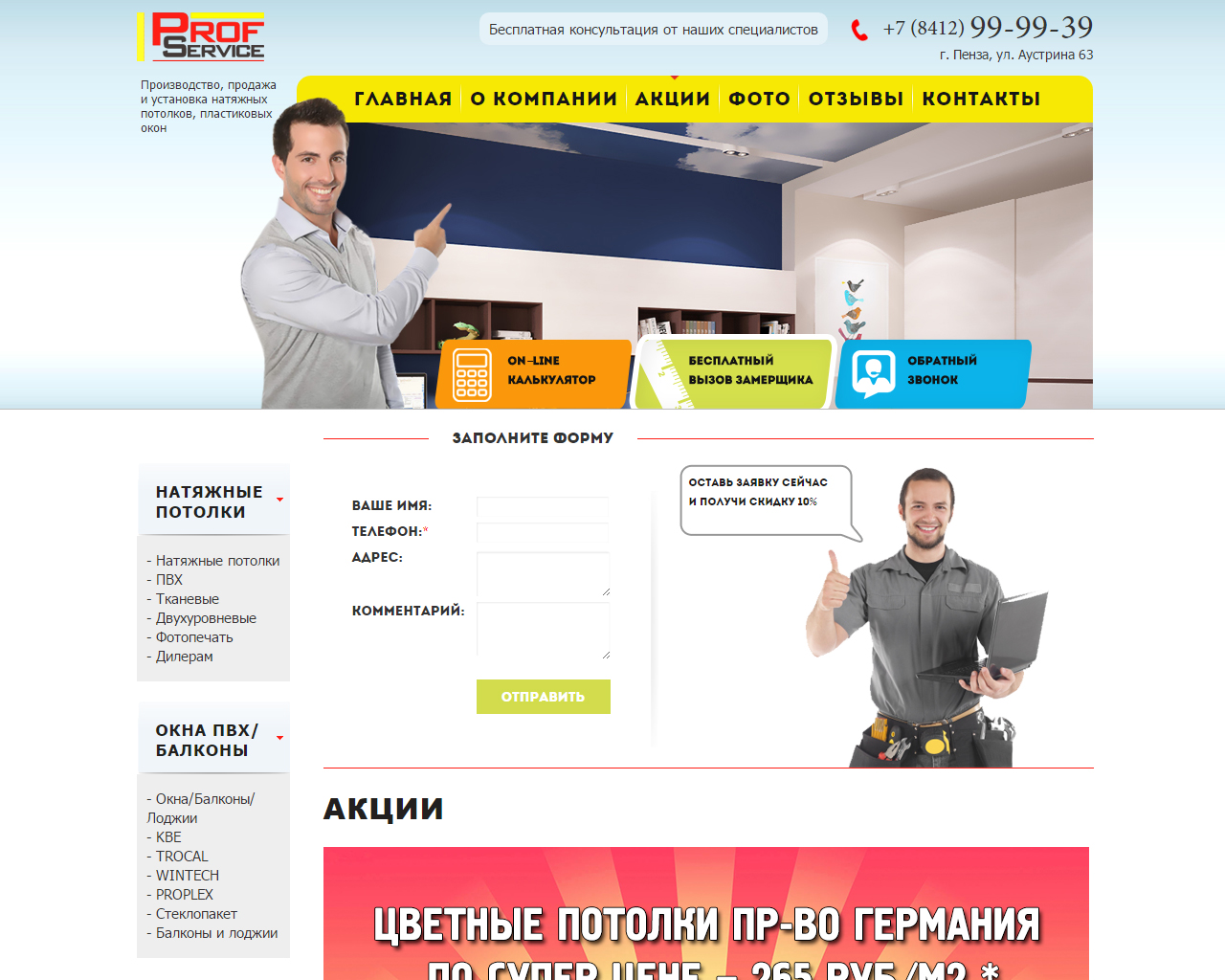 Натяжные потолки «Prof Service»