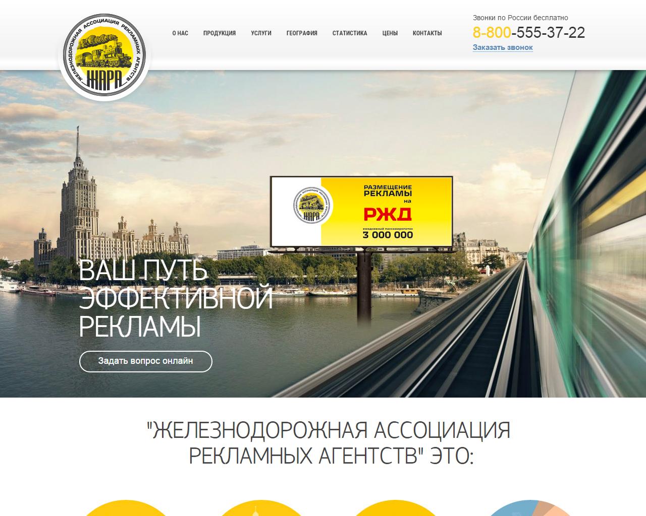 Железнодорожное агенство IP-HOME