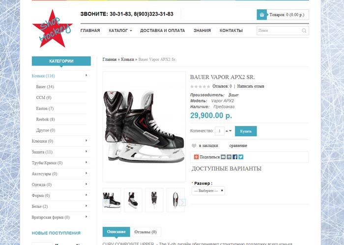 Shop Hockey