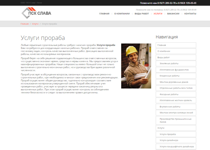 Строительная компания «ПСК Слава»