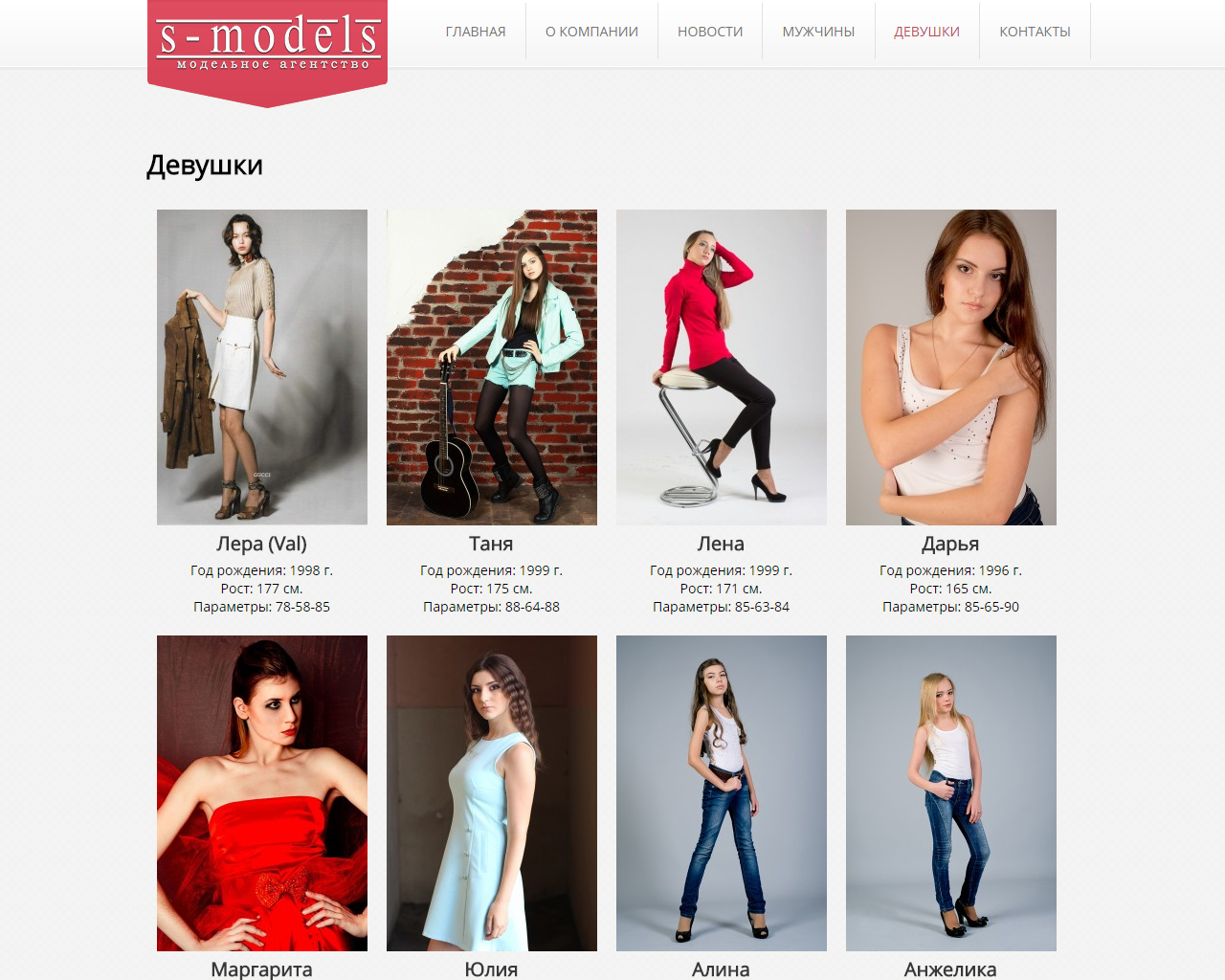 Модельное агенство «S-Models»