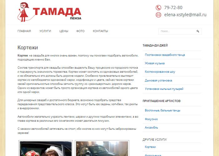 Тамада Пенза
