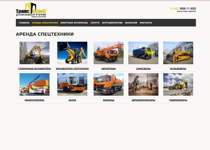 Компания ООО «ТрансСтройРазвитие»