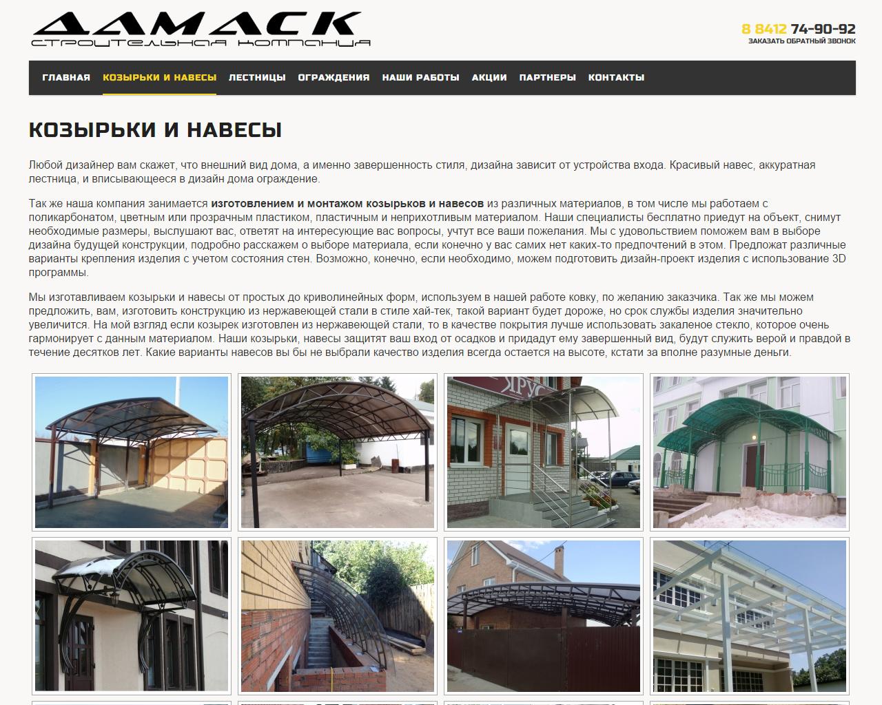 """Компания """"ДамасК"""" Пенза"""