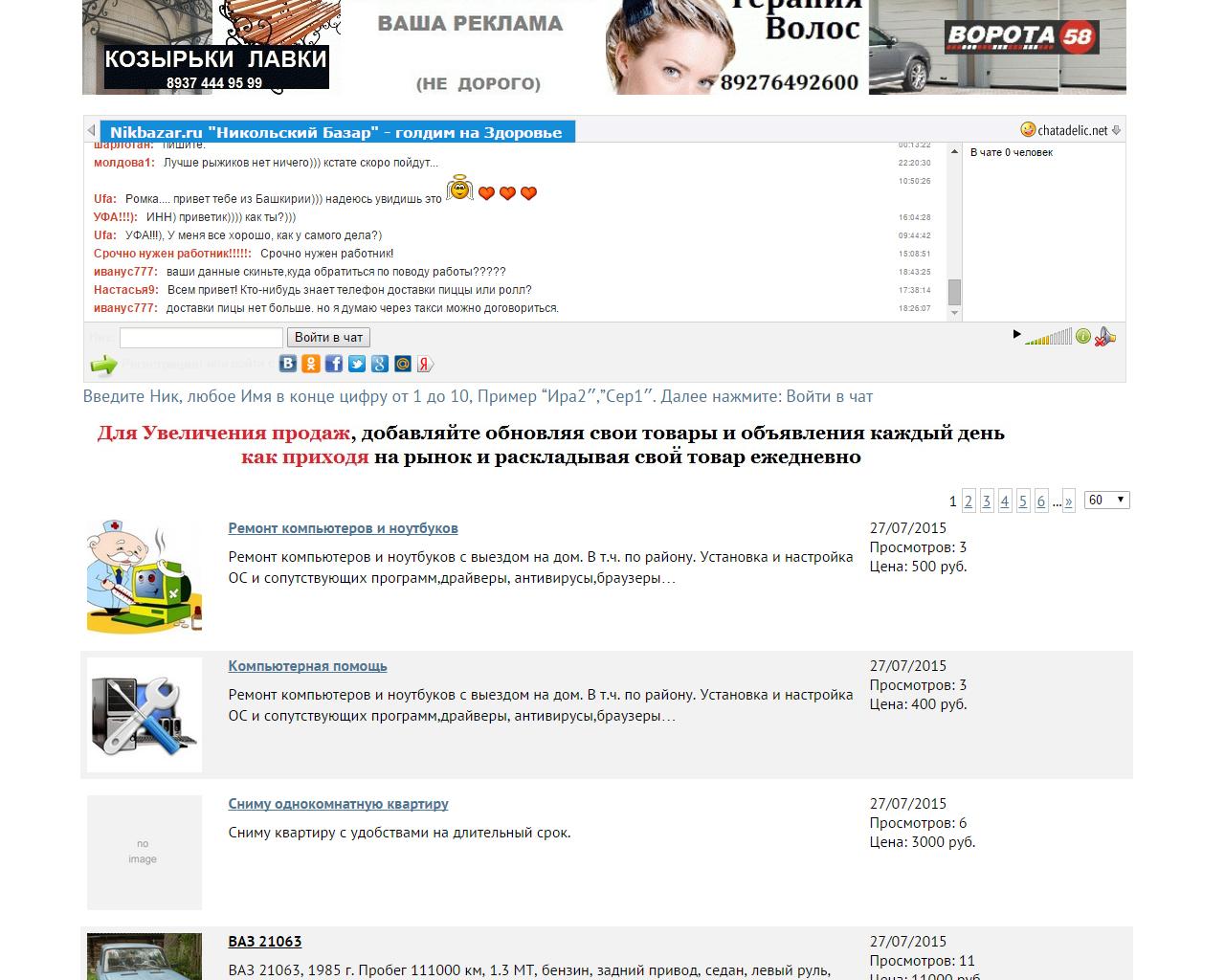 Nikbazar бесплатный базар Никольска