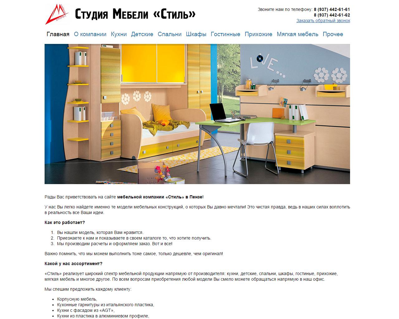 Студия мебели «Стиль»