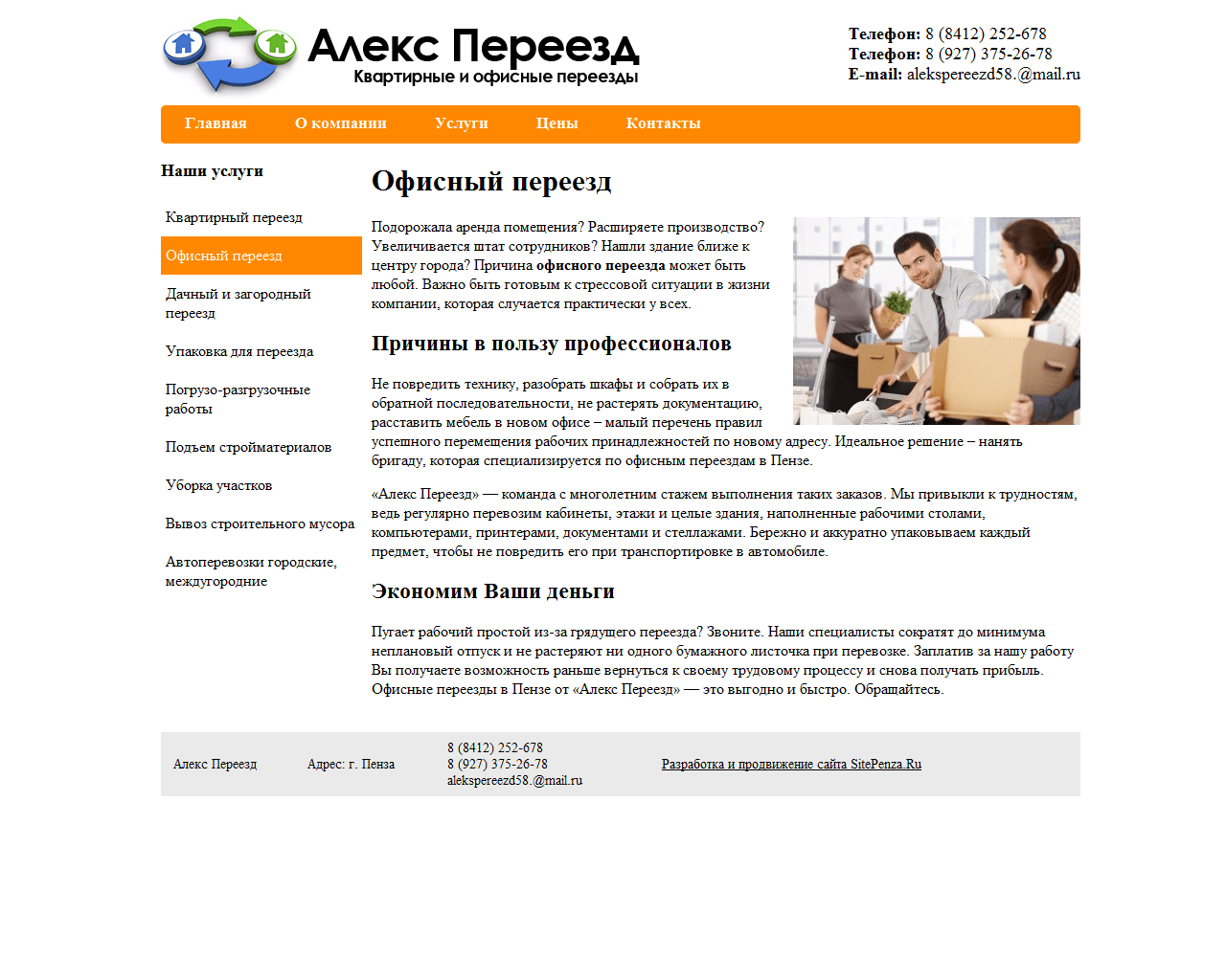 Компания «Алекс Переезд» Пенза