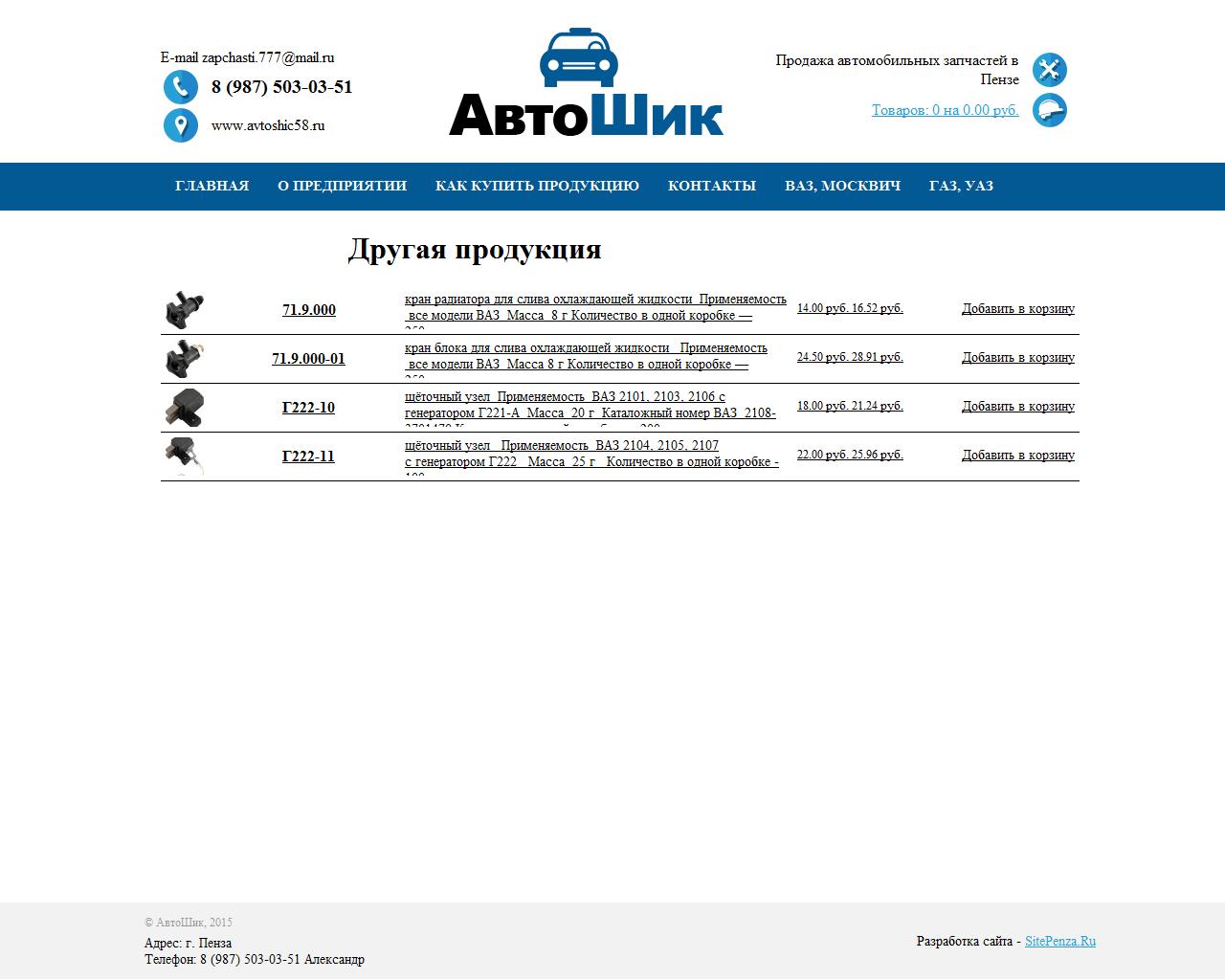 Компания «Автошик» Пенза