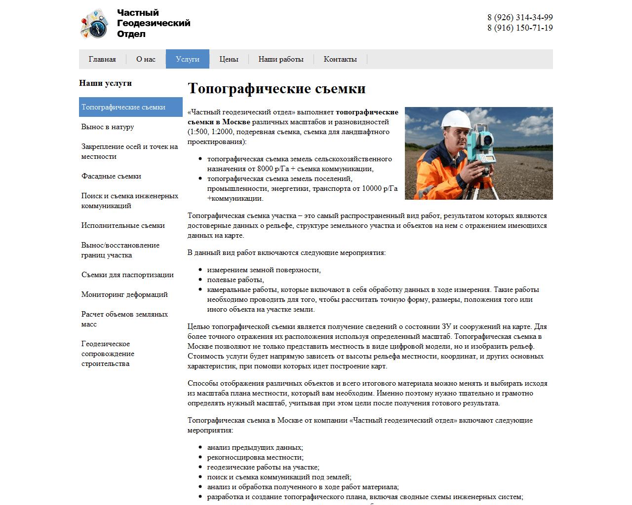 «Частный геодезический отдел» Москва