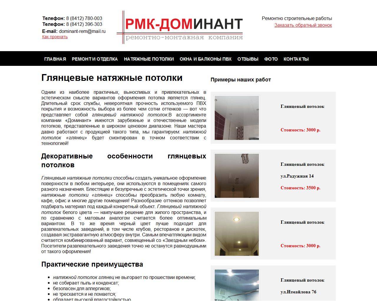 Компания «Рмк-Доминант» Пенза