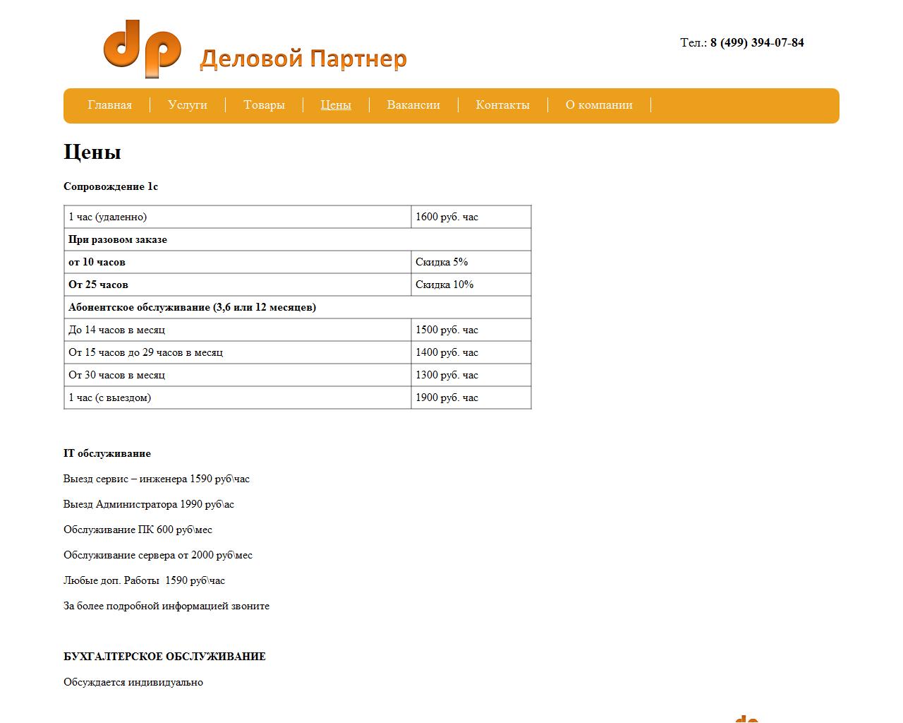 Компания «Деловой Партнер» Москва