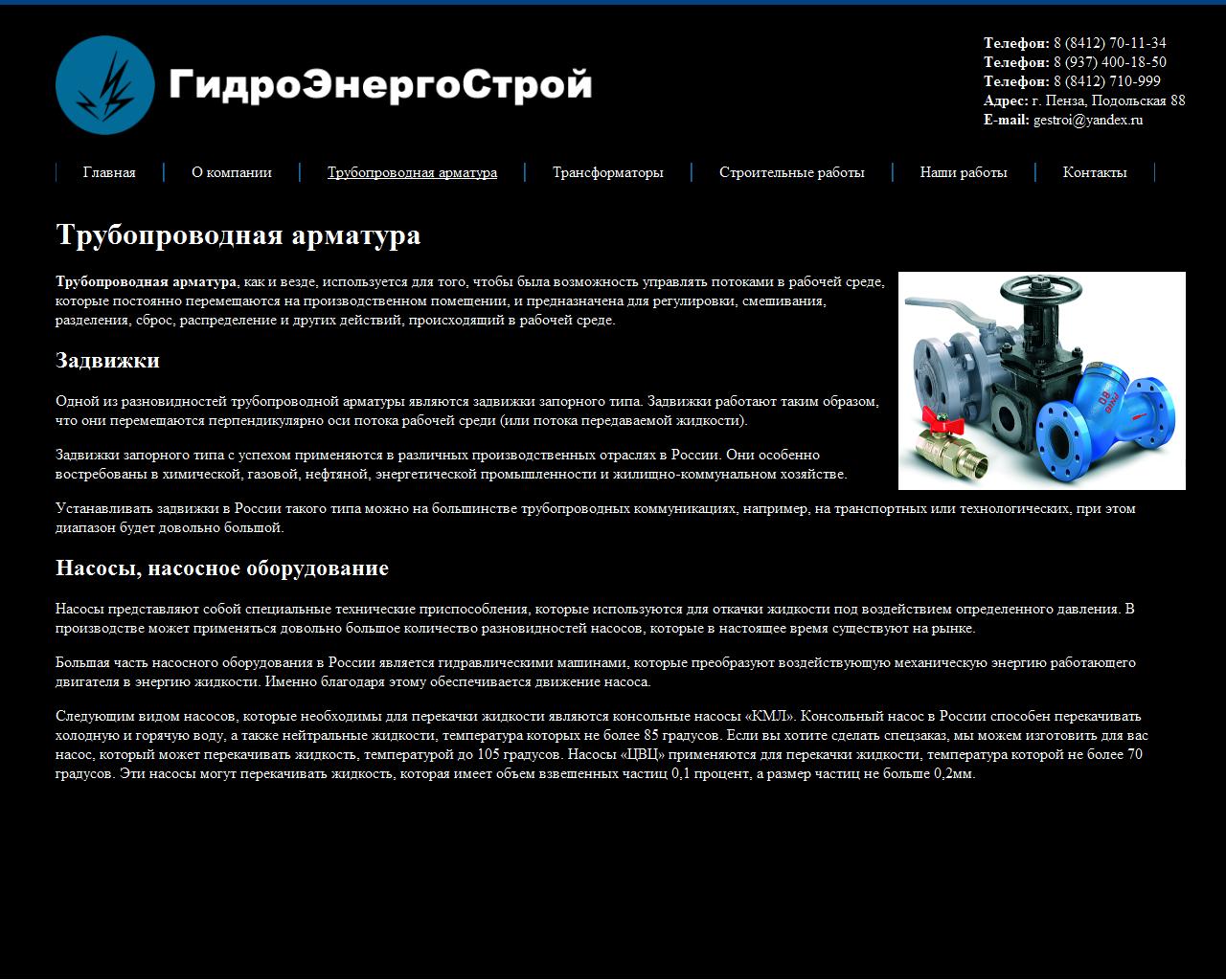 ООО «ГидроЭнергоСтрой» Пенза