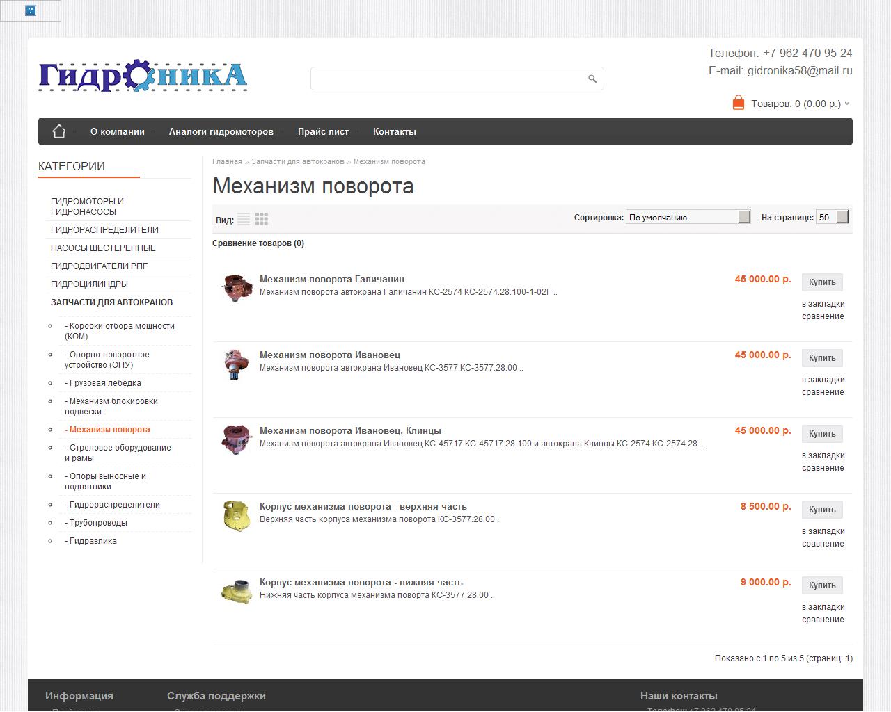 Компания «Гидроника» Пенза