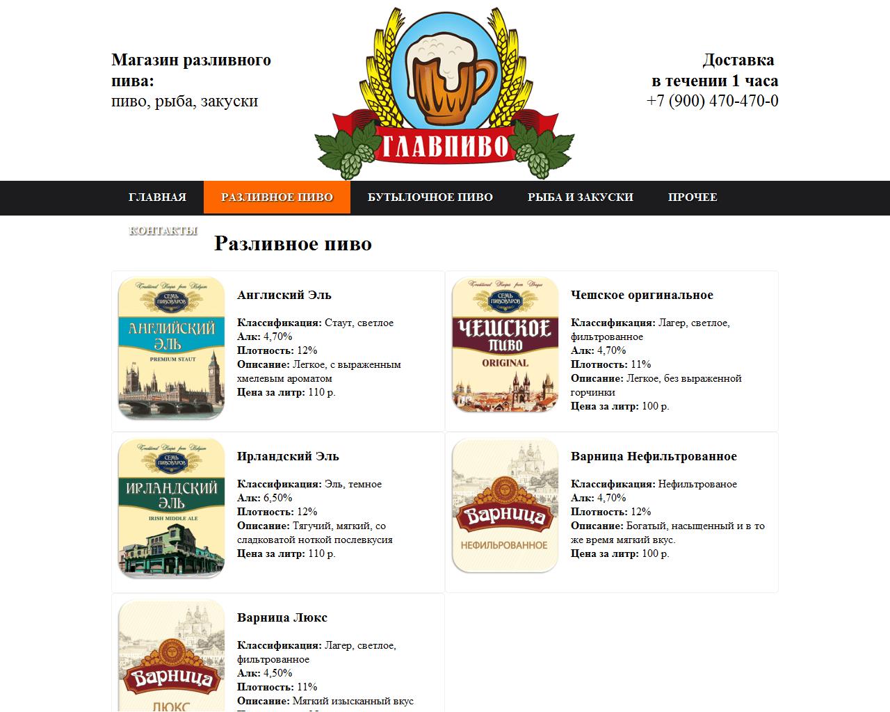 Магазин «Главпиво» Пенза