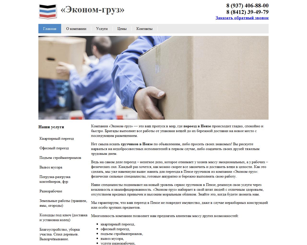 Компания «Эконом-груз» Пенза