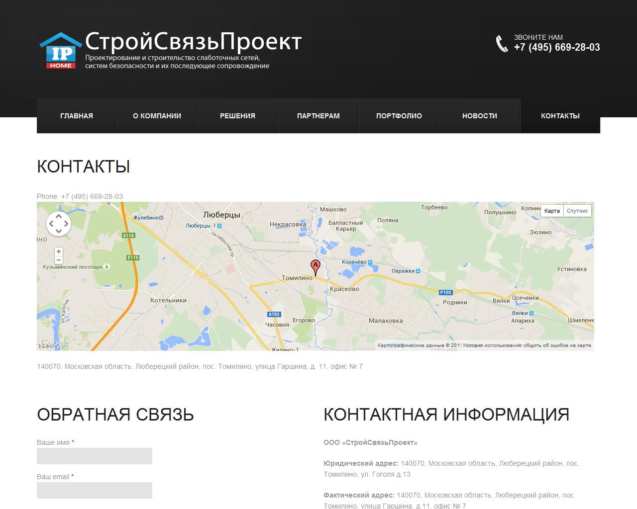 Компания ООО «СтройСвязьПроект»