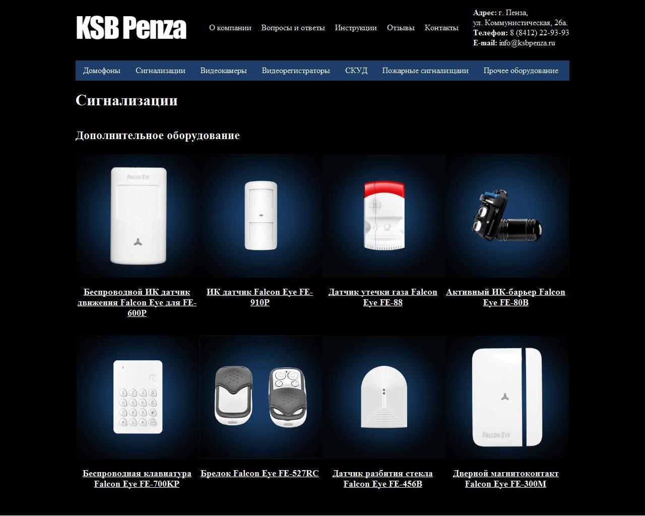 Компания «KSB Penza» Пенза