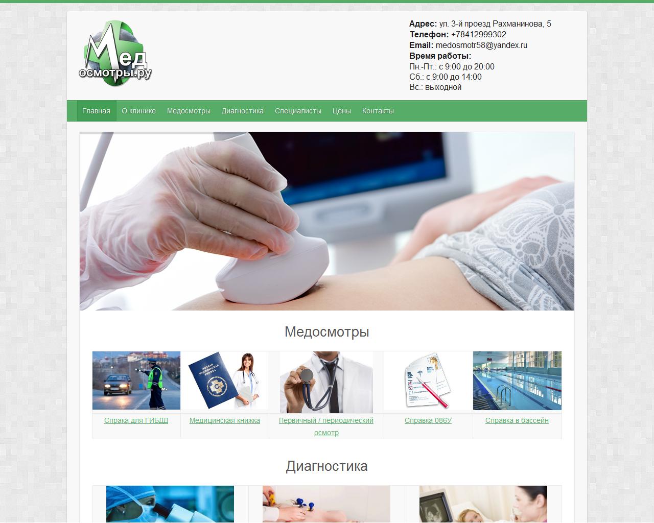 Медицинский центр«medosmotr58» Пенза